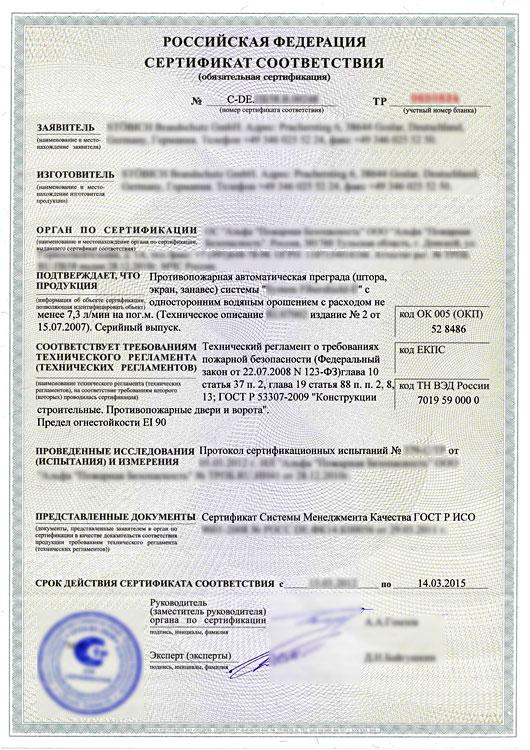 Сертификация пожарной